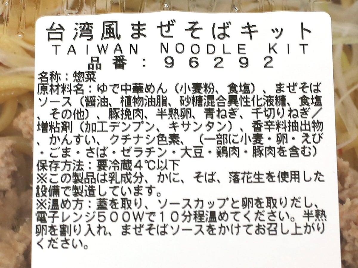 台湾風まぜそばキット 商品ラベル(原材料ほか)