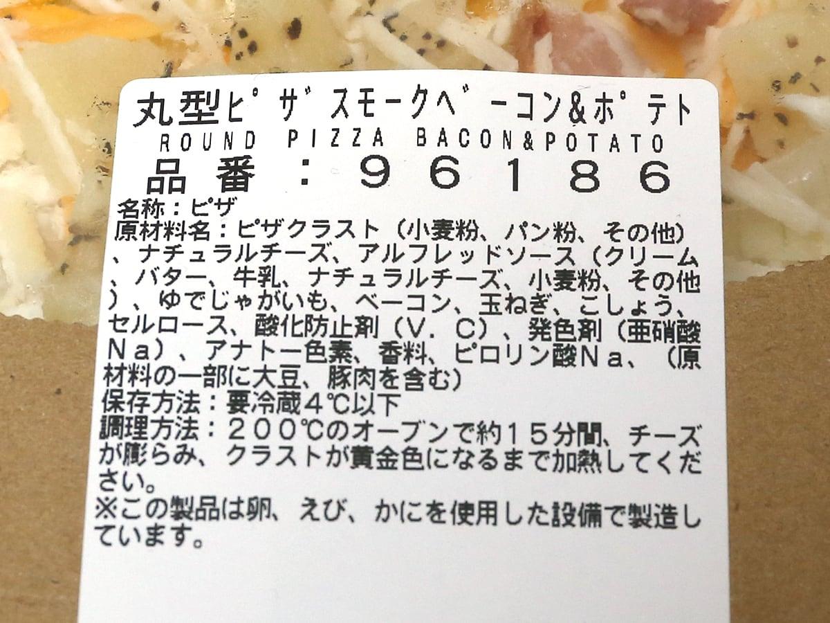 丸型ピザ スモークベーコン&ポテト 商品ラベル