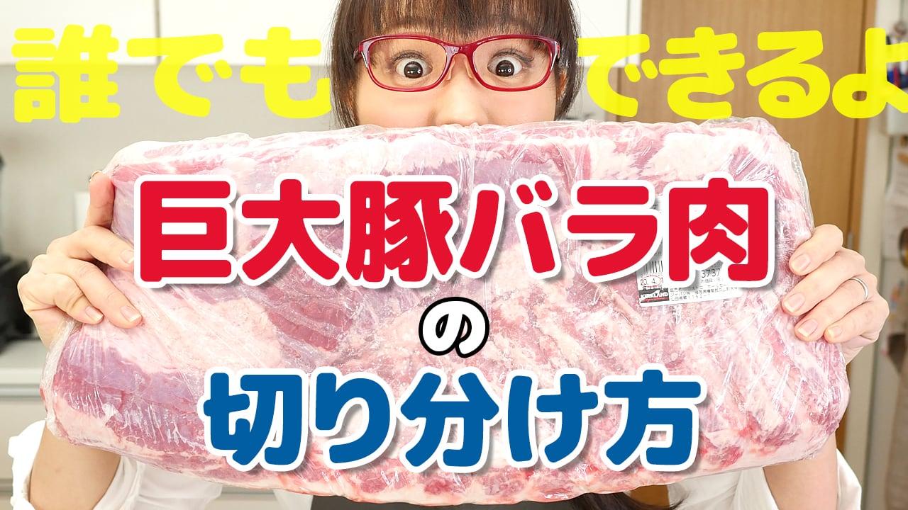 巨大豚バラ肉の切り分け方と保存方法