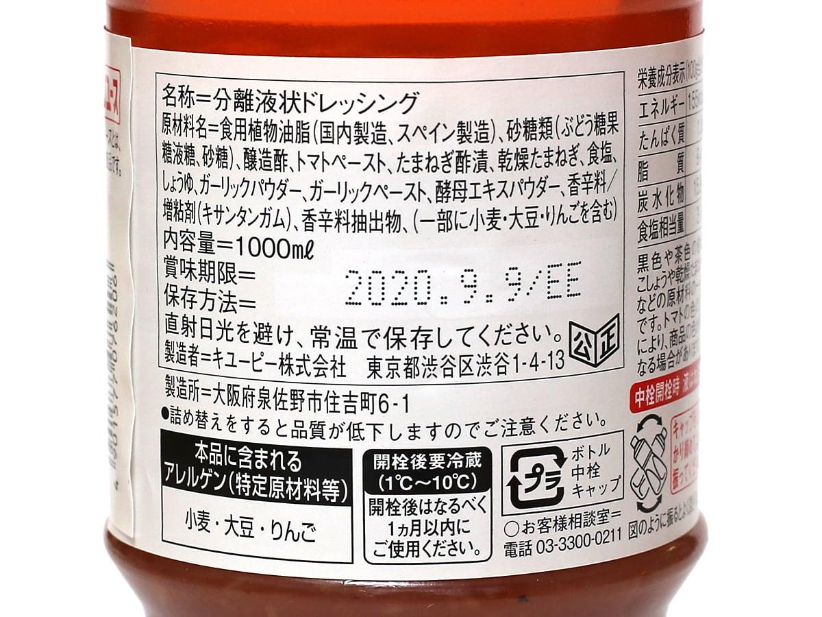 キユーピー 具沢山ドレッシング トマト 1000ml ラベル(原材料・カロリーほか)