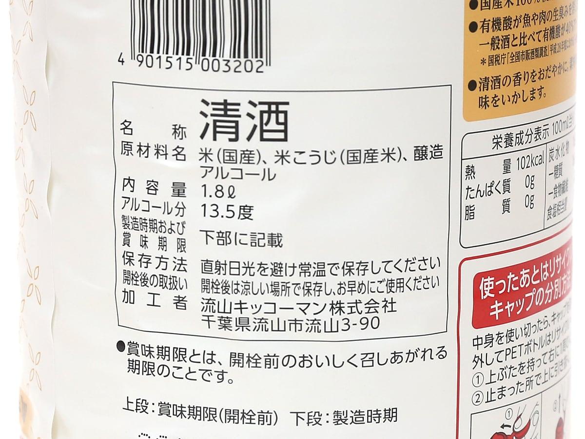 マンジョウ 料理の清酒 1.8L 裏面ラベル(原材料ほか)