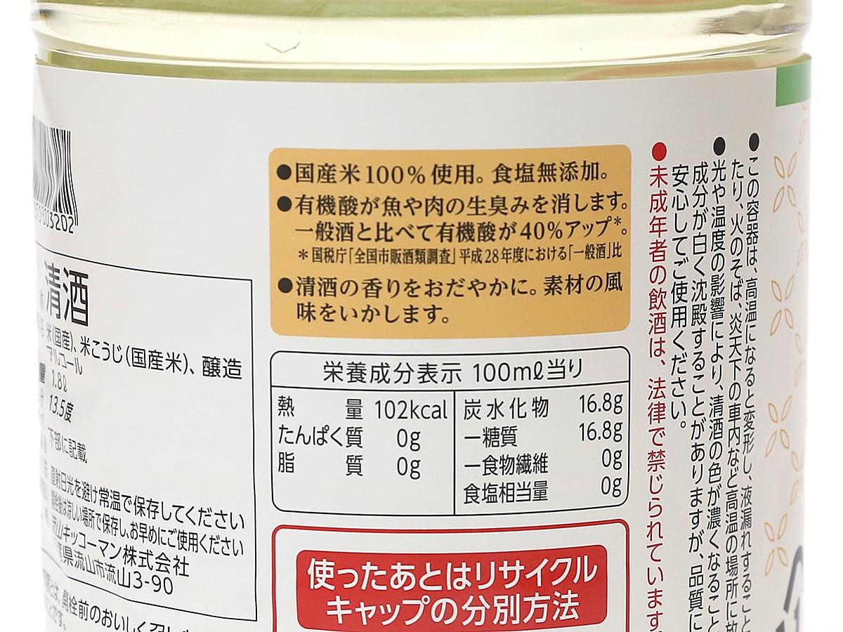 マンジョウ 料理の清酒 1.8L 裏面ラベル(カロリーほか)