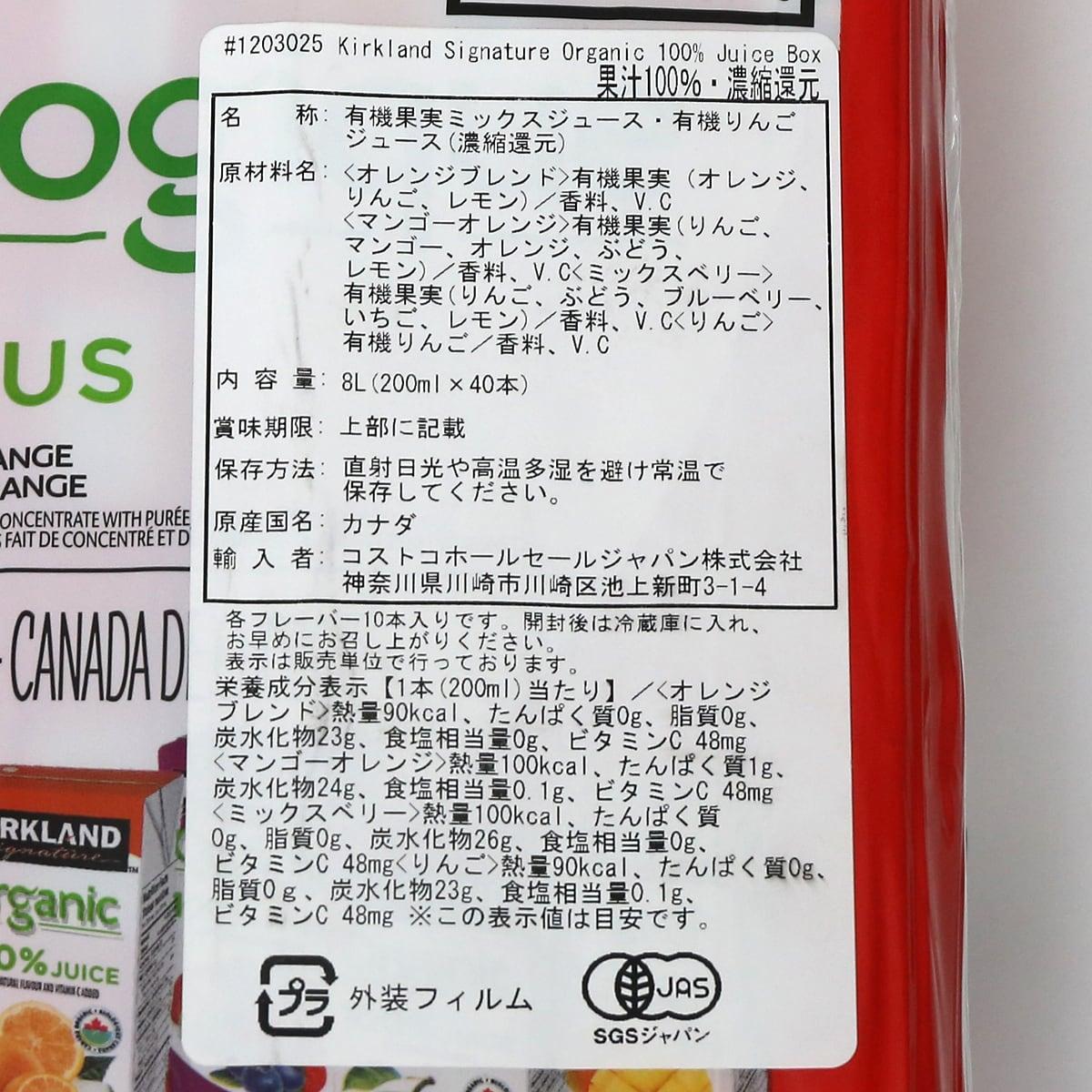 カークランドシグネチャー オーガニック100%ジュース 200ml × 40本 商品ラベル(原材料・カロリーほか)