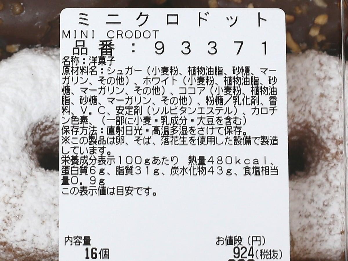 ミニクロドット 16個 商品ラベル(原材料・カロリーほか)
