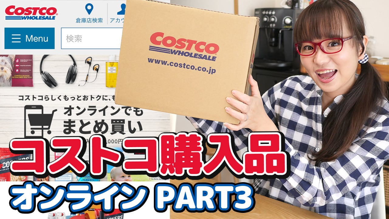 【コストコ購入品】コストコオンラインで注文していた商品が届いたよ!パート3