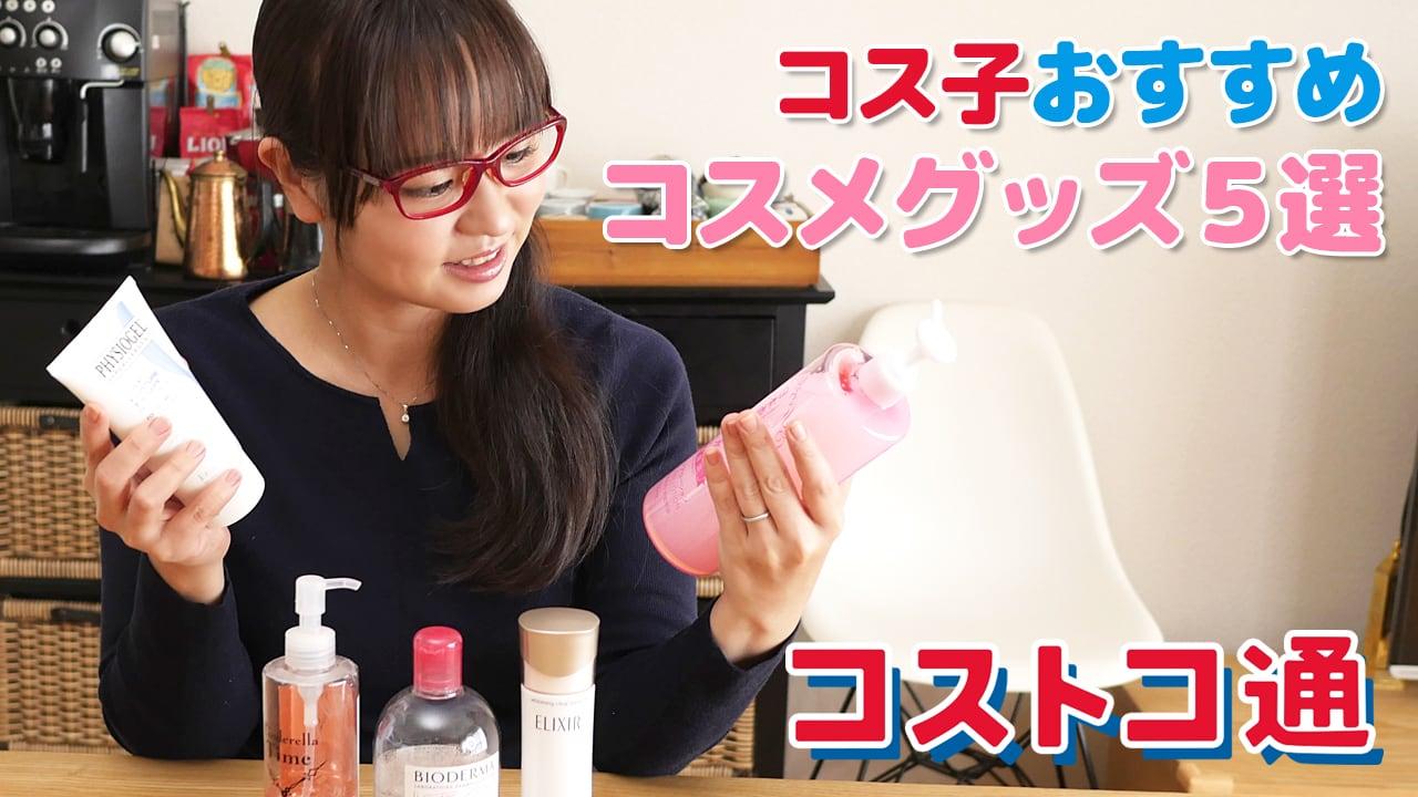 【コストコおすすめ商品】コス子おすすめのコストココスメグッズ5選