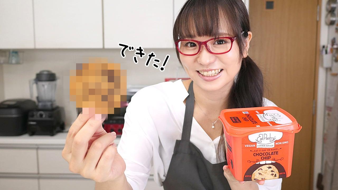 お菓子作りのセンス0の私が今度はみんなの助けを借りてクッキーを焼いてみたよ!(動画)
