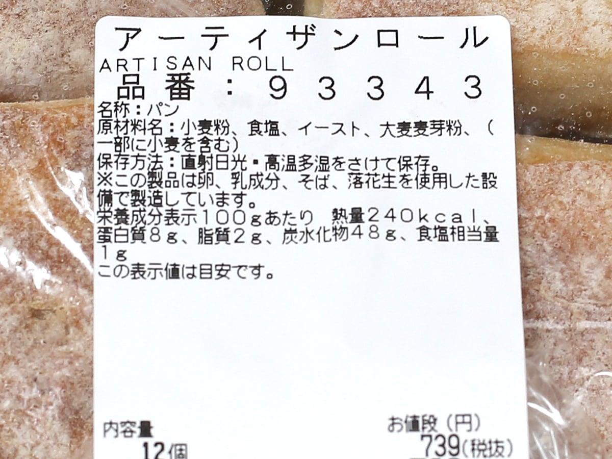 アーティザンロール 12個入り 商品ラベル(原材料・カロリーほか)