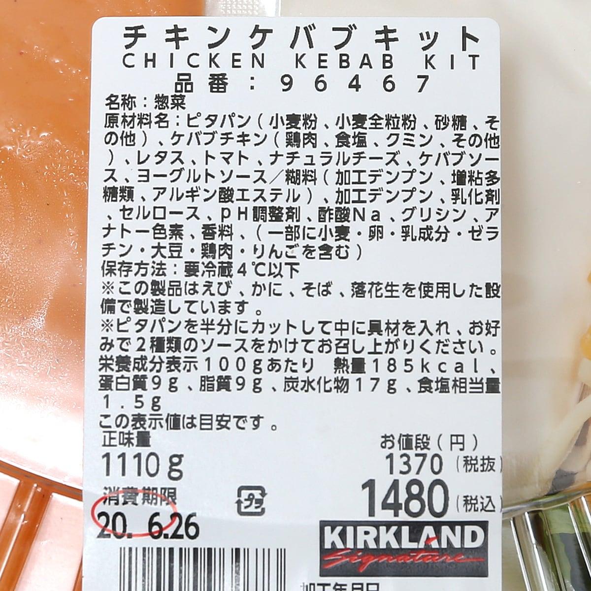 チキンケバブキット 商品ラベル(原材料・カロリーほか)