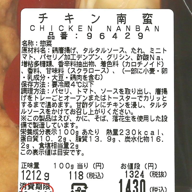 チキン南蛮 商品ラベル(原材料・カロリーほか)