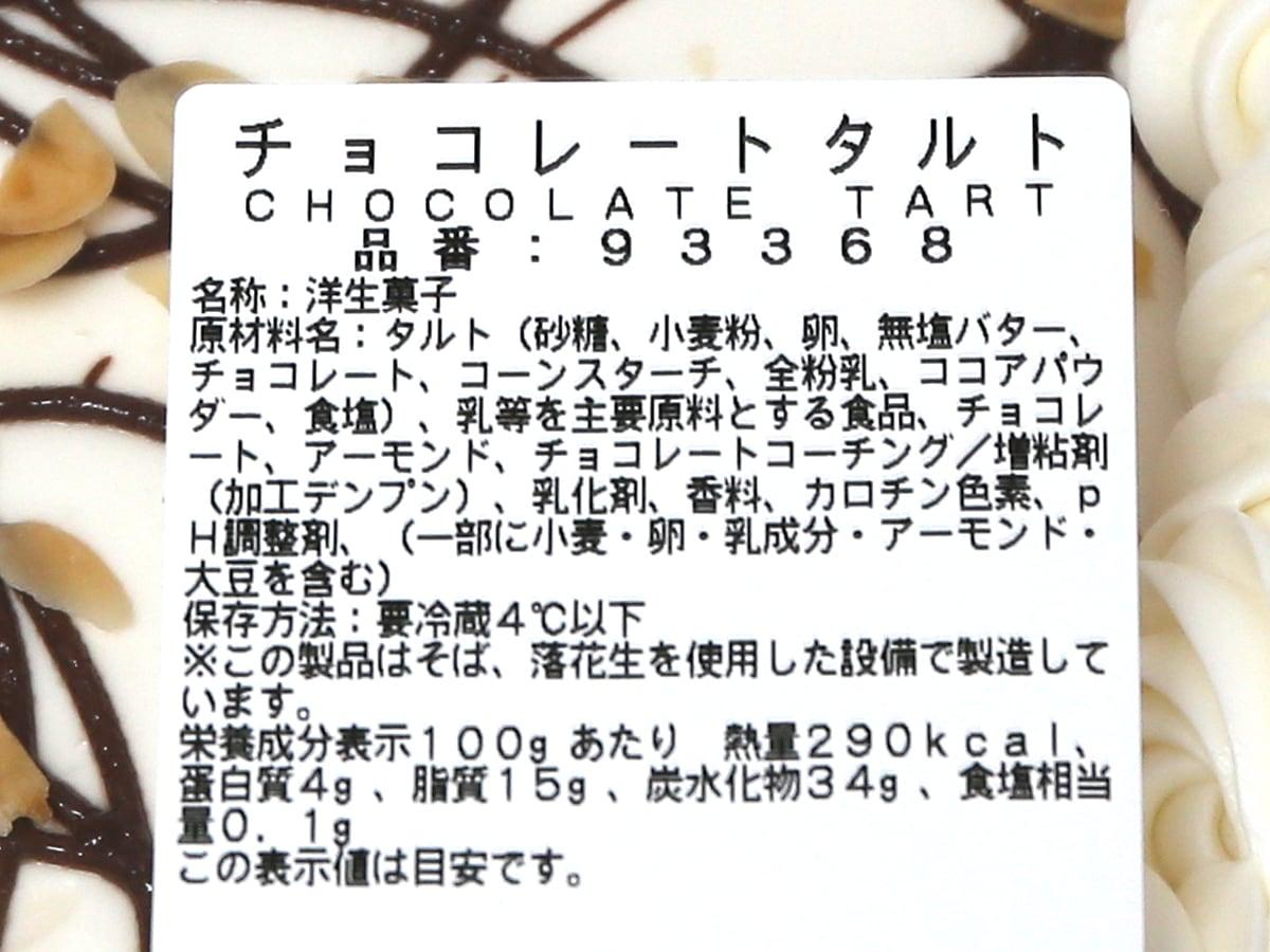 チョコレートタルト 商品ラベル(原材料・カロリーほか)