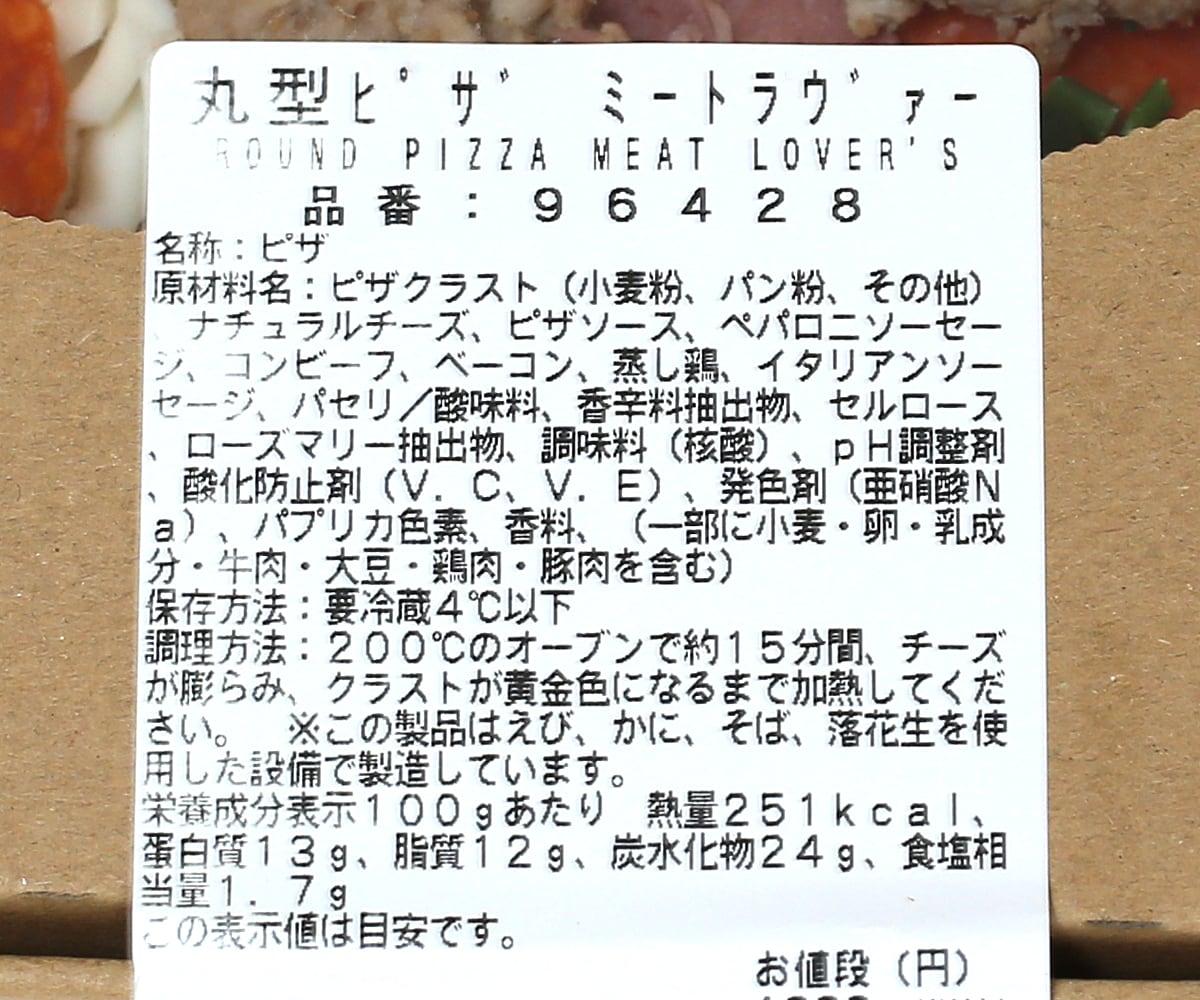 丸型ピザ ミートラヴァー 商品ラベル(原材料・カロリーほか)
