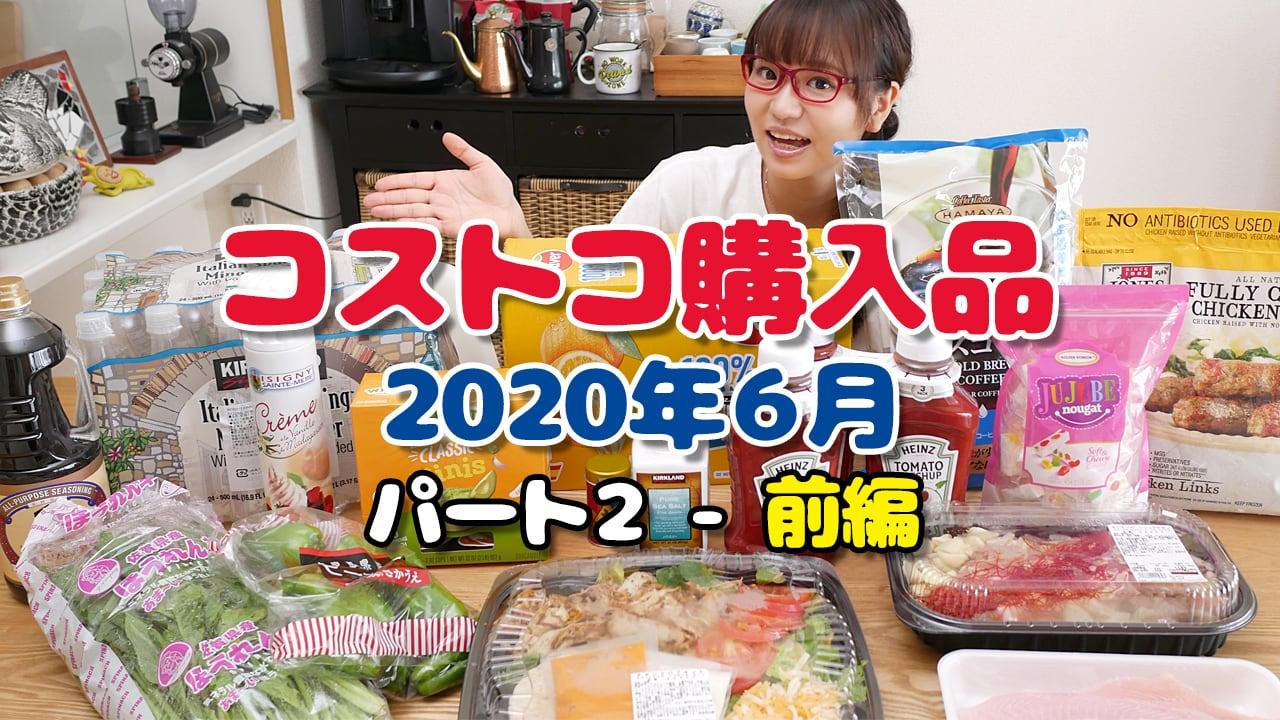 コス子のコストコ購入品6月パート2(前編)