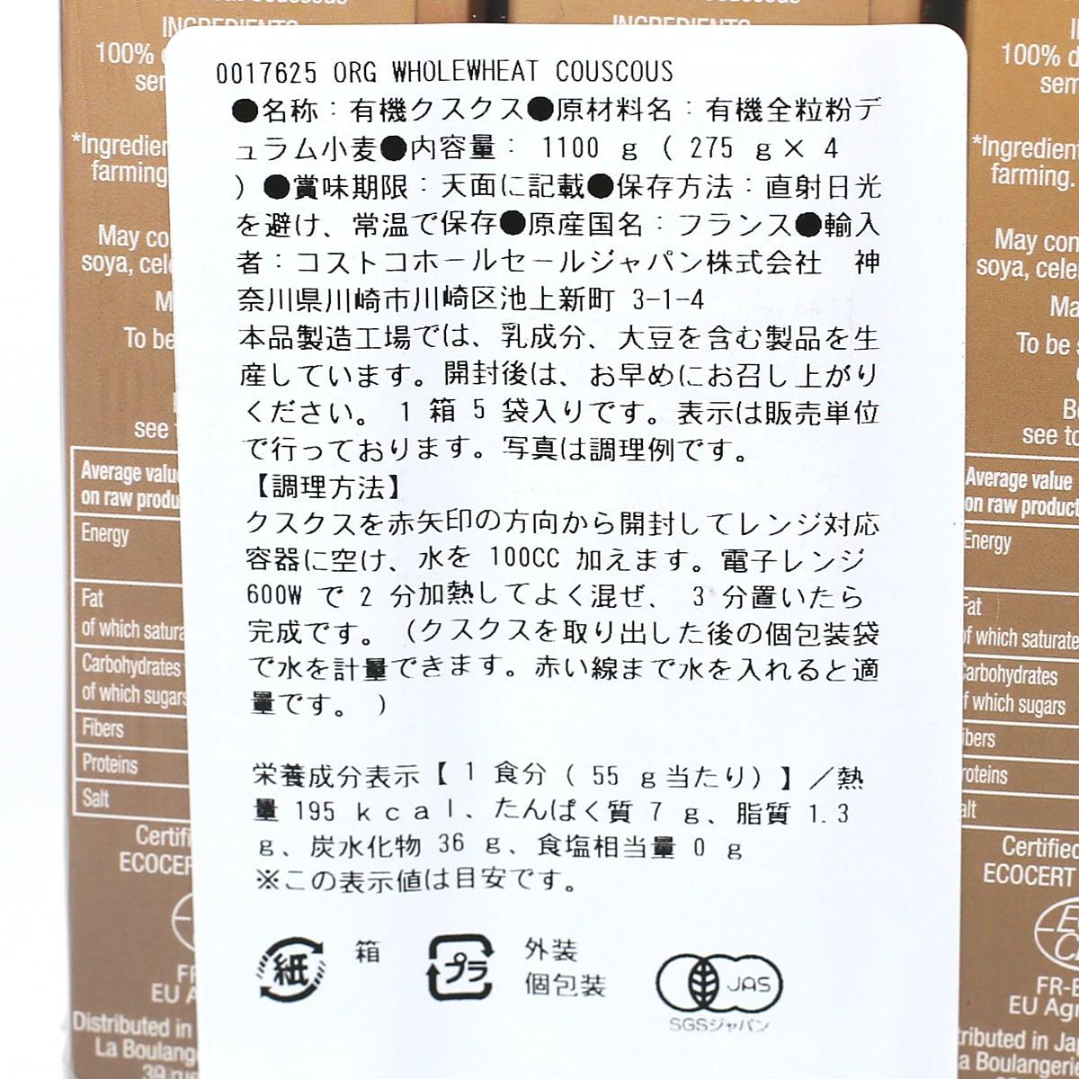 Tipiak オーガニックホールウィートクスクス 275g×4箱 商品ラベル(原材料・カロリーほか)