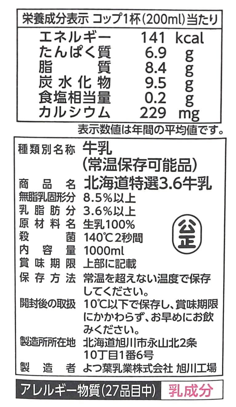 よつ葉 北海道特選3.6牛乳 ラベル(原材料・カロリーほか)