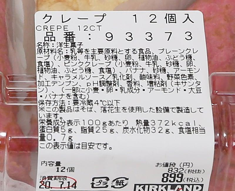クレープ 12個入り 商品ラベル(原材料・カロリーほか)