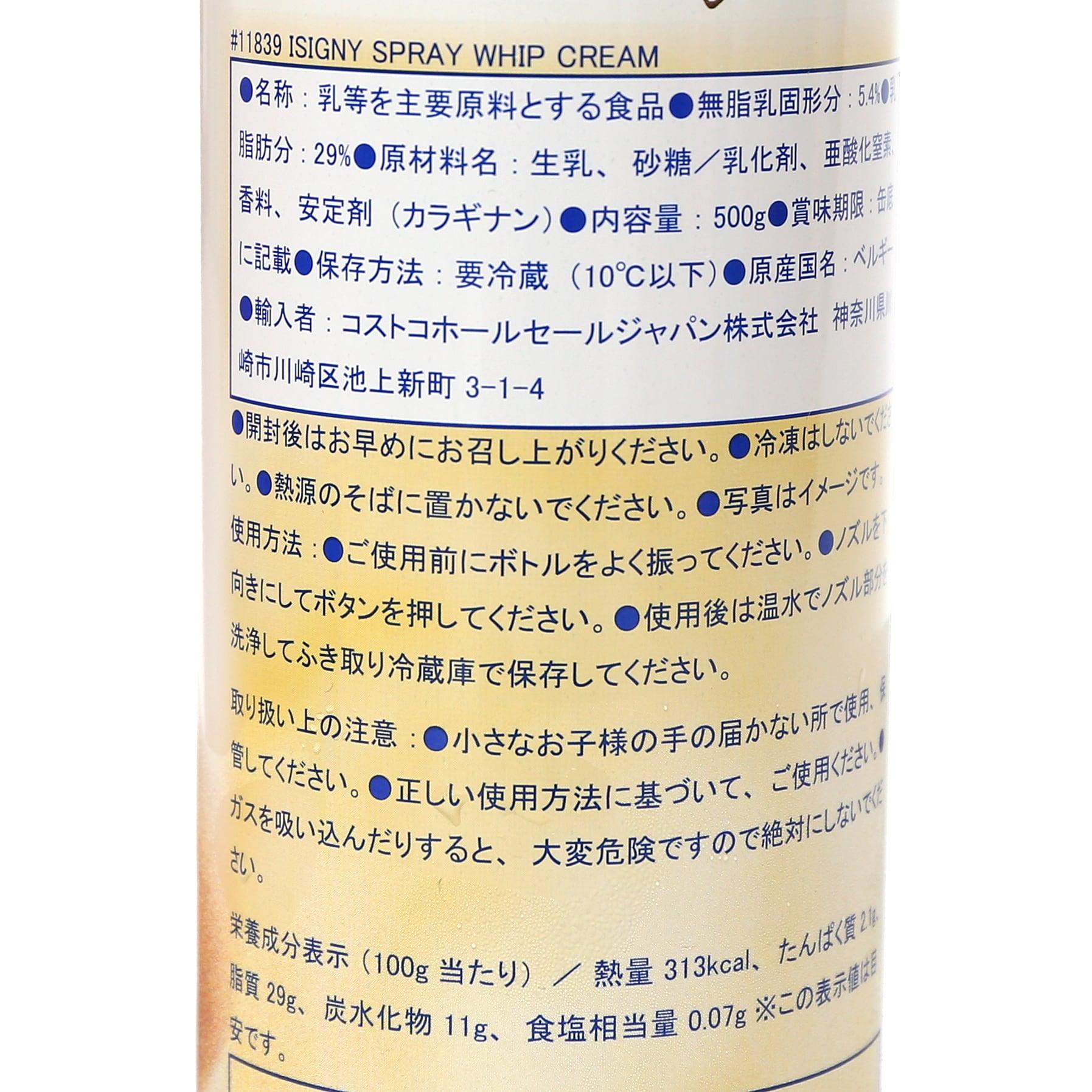 イズニーサントメール スプレーホイップ缶 500g 裏面ラベル(原材料・カロリーほか)