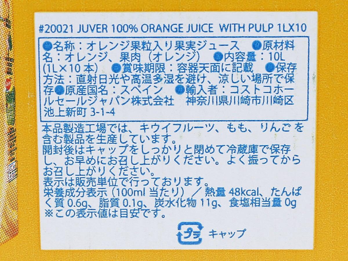 フベル 100%ストレートオレンジジュース 1L×10本 商品ラベル(原材料・カロリーほか)