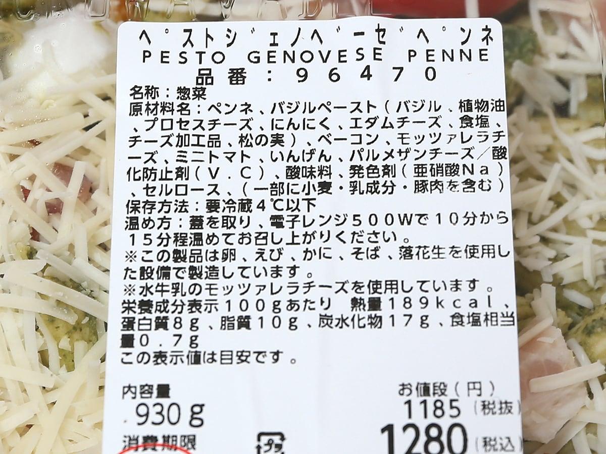 ペストジェノベーゼペンネ 商品ラベル(原材料・カロリーほか)