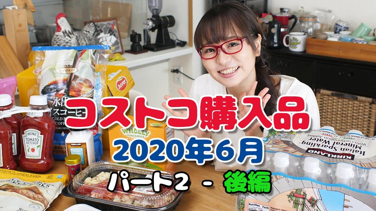 【コストコ購入品】コス子のコストコ購入品6月パート2(後編)