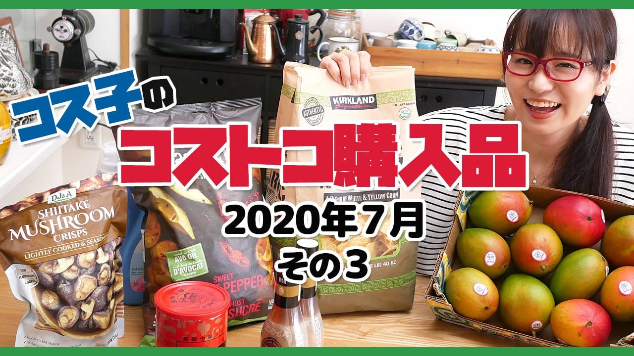 コス子のコストコ購入品!2020年7月13日その3( コストコのマンゴーの選び方と食べごろの見極め方)