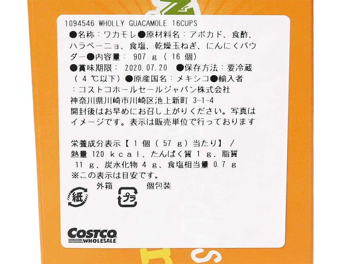 WHOLLY(ホーリー)ワカモレ アボカドディップ 商品ラベル(原材料・カロリーほか)