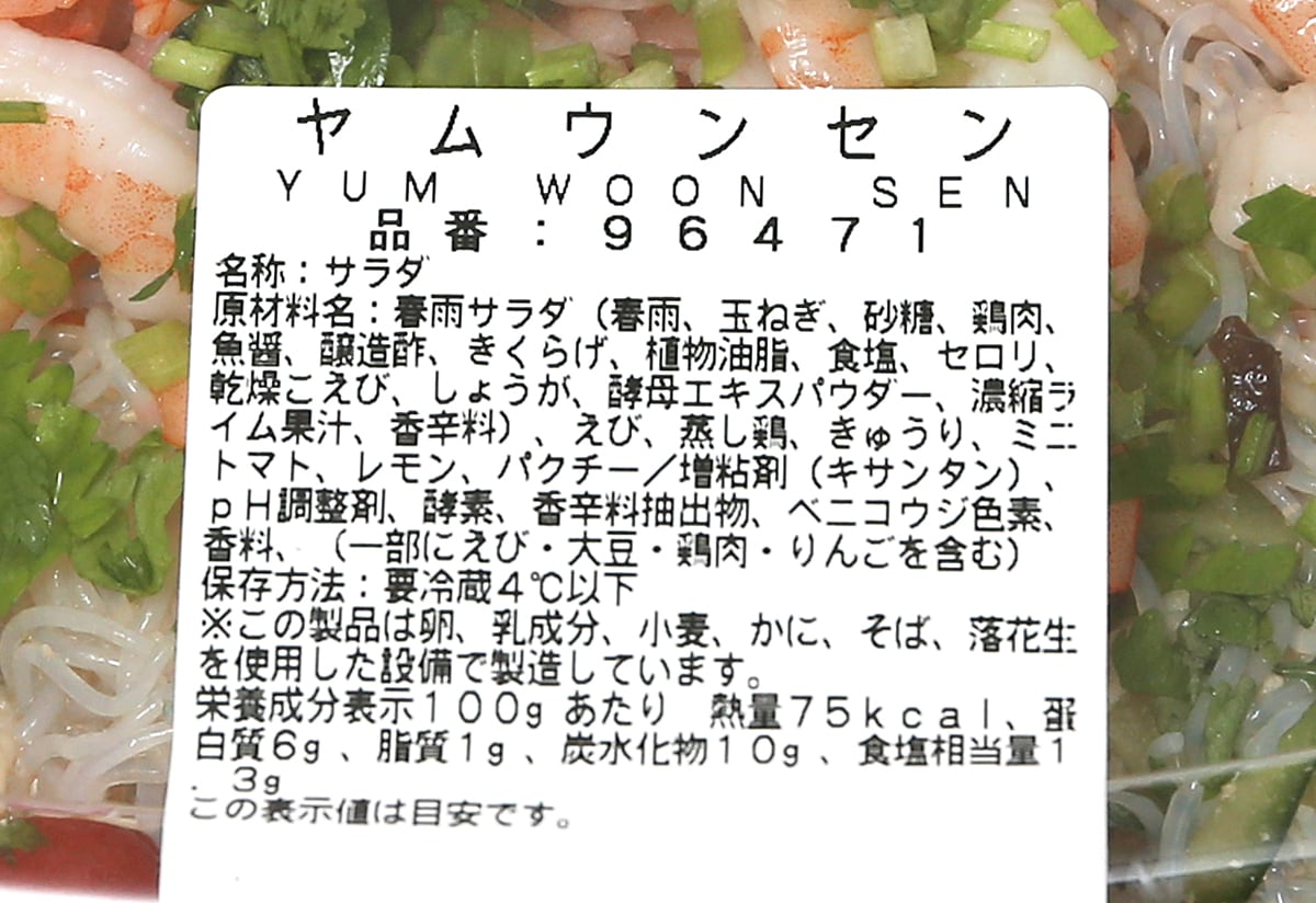ヤムウンセン 商品ラベル(原材料・カロリーほか)