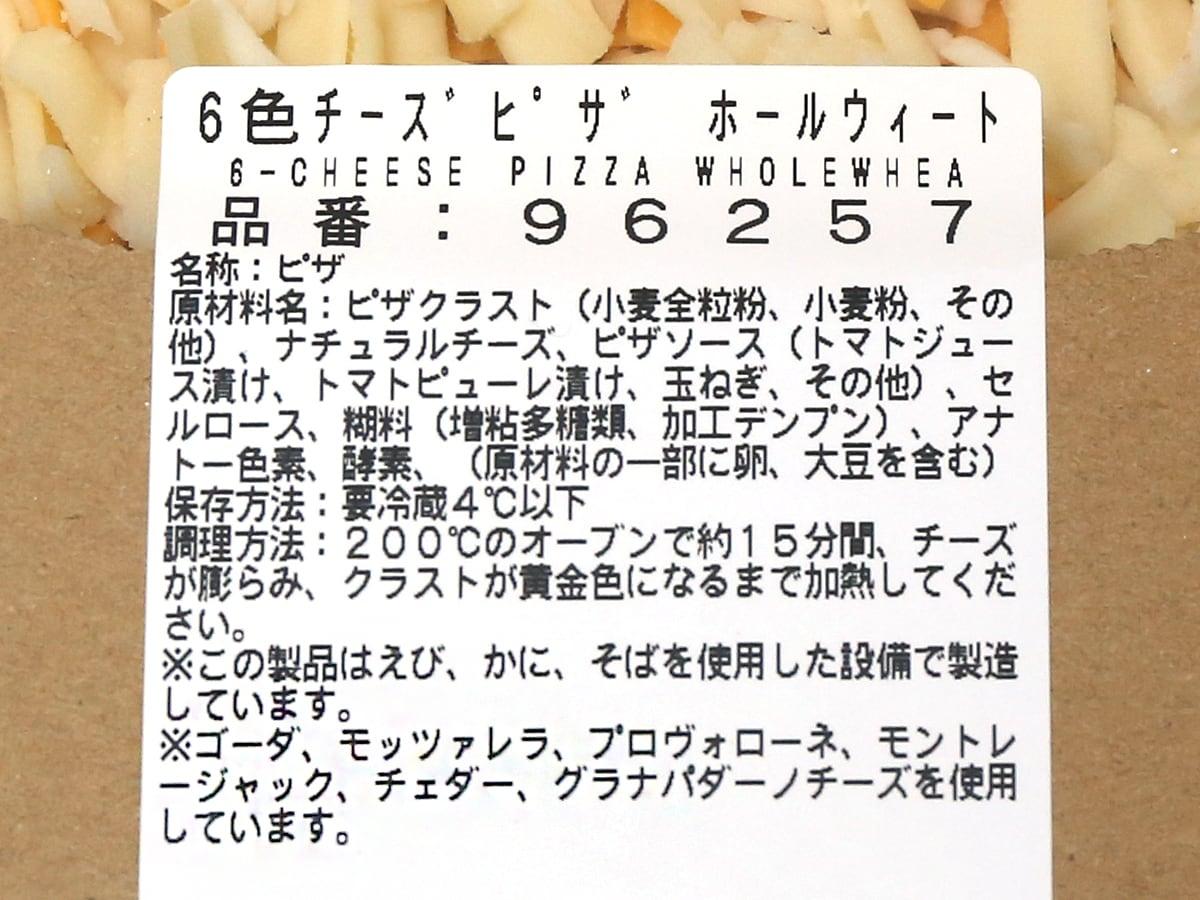 6色チーズピザホールウィート 商品ラベル(原材料ほか)