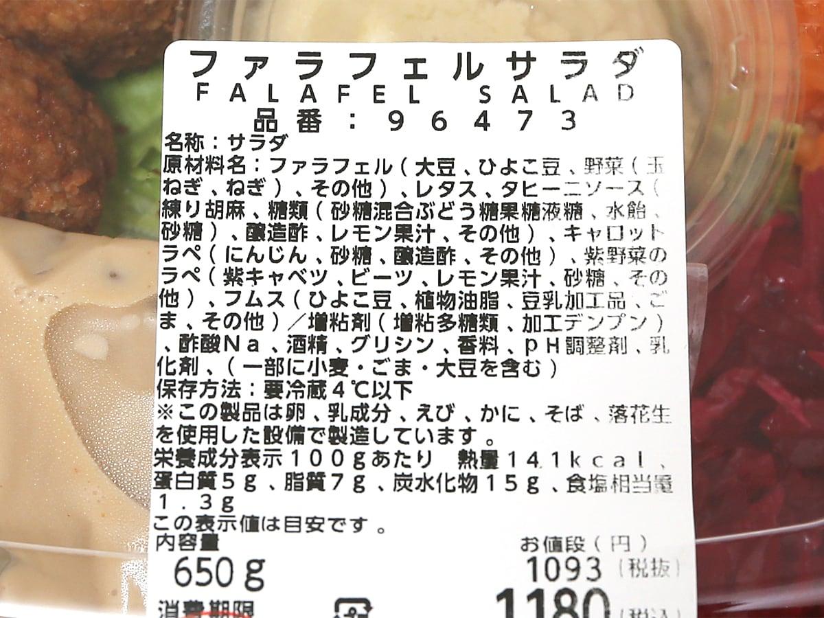 ファラフェルサラダ 商品ラベル(原材料・カロリーほか)