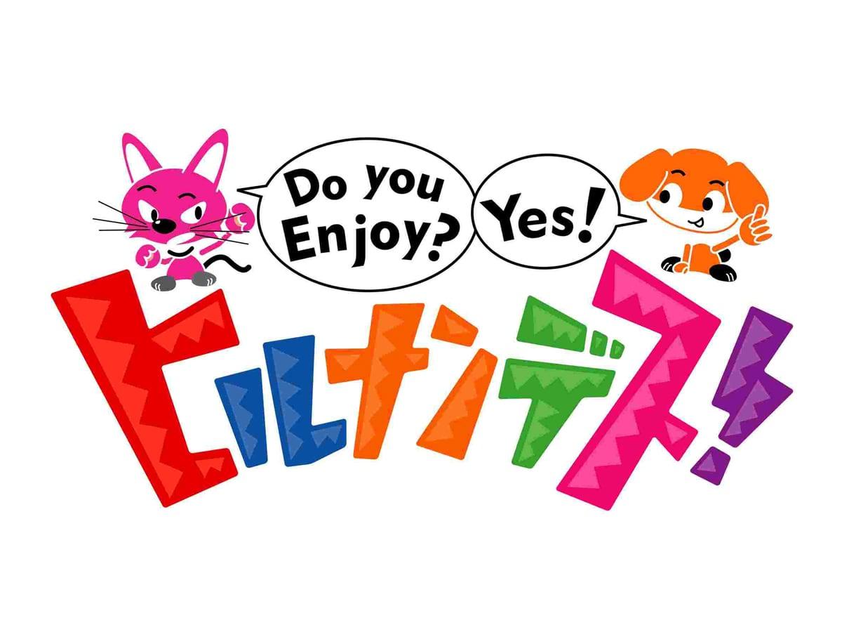 日本テレビ「ヒルナンデス!」