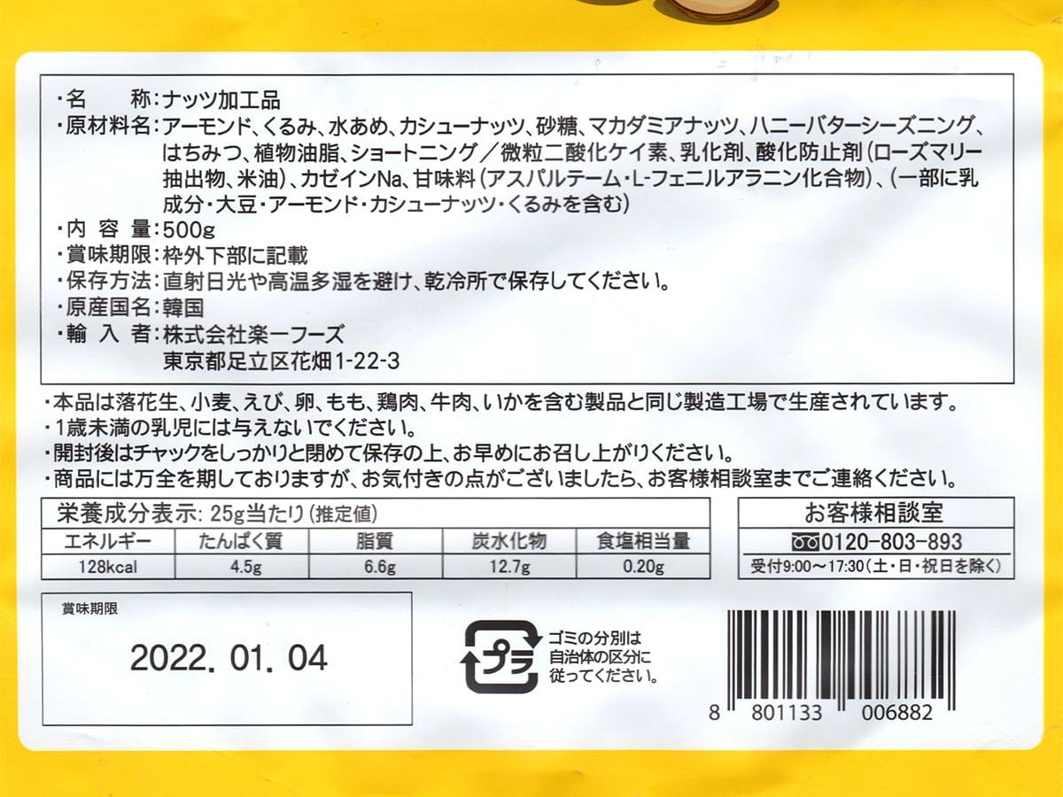 RAKUICHI ハニーバターミックスナッツ 商品ラベル(原材料・カロリーほか)
