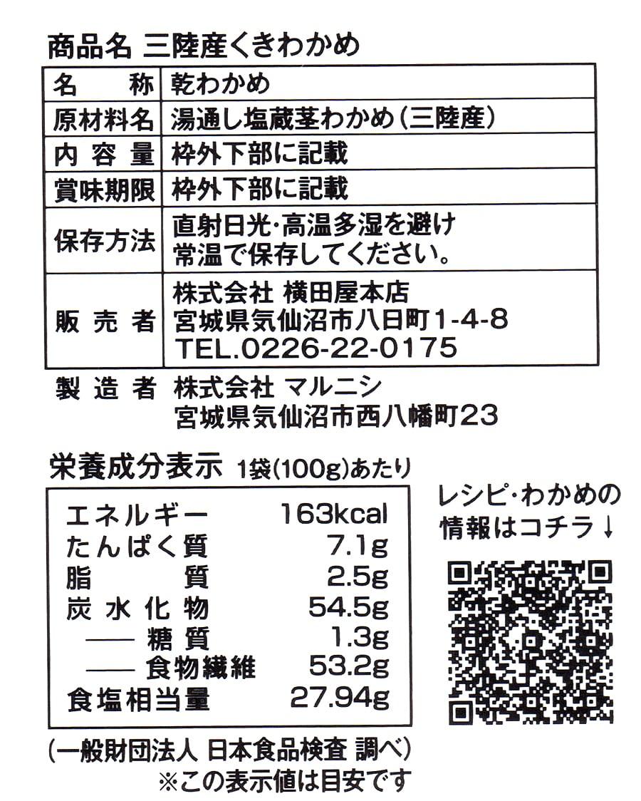 マルニシ 三陸産くきわかめ 100g 裏面ラベル(原材料・カロリーほか)