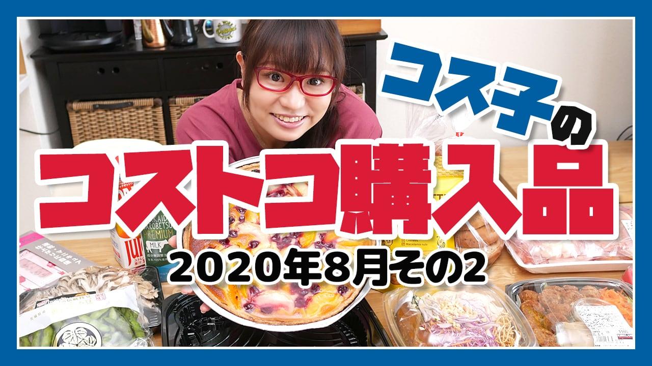 コス子のコストコ購入品!2020年8月その2(新作スイーツのピーチ&チェリータルトは絶品すぎて定番化してほしい美味しさ!)