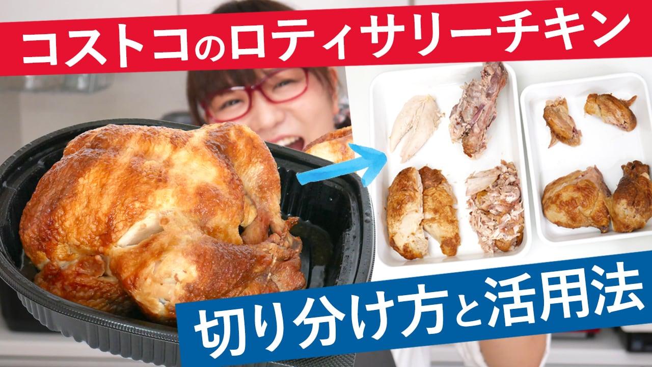 初心者必見!激安699円を余すことなく楽しむ、ロティサリーチキンの切り分け方