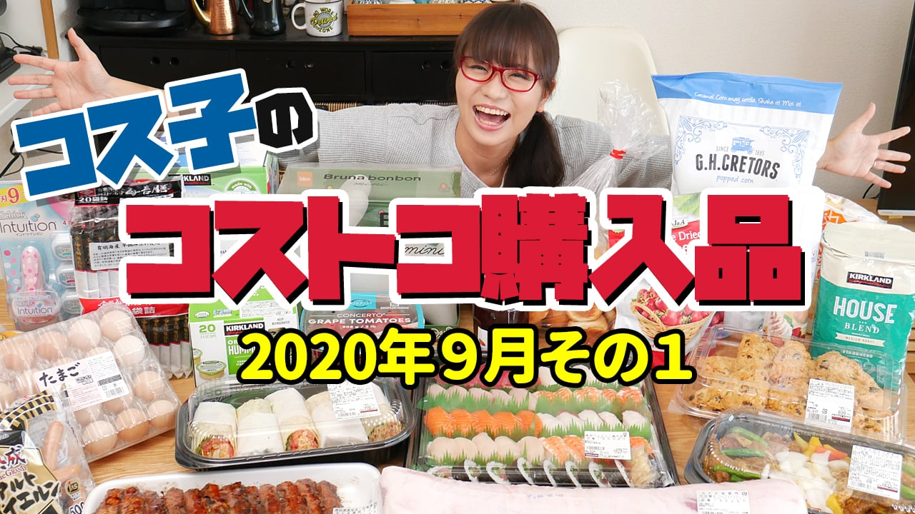 【コストコ購入品】藤田ニコルちゃんがオススメしてくれたコストコ商品を買ってきたよ!ついでにウサギも捕獲してきました! / コス子のコストコ購入品9月その1