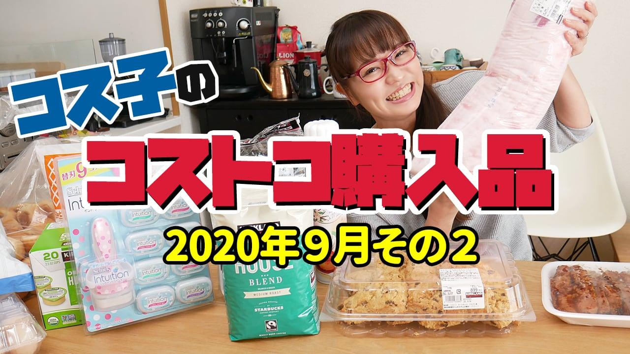 コス子のコストコ購入品!2020年9月その2(5kgの肉塊は見た目ほどヤバくないよ!塊肉初心者さんにオススメの肉はコレです。)