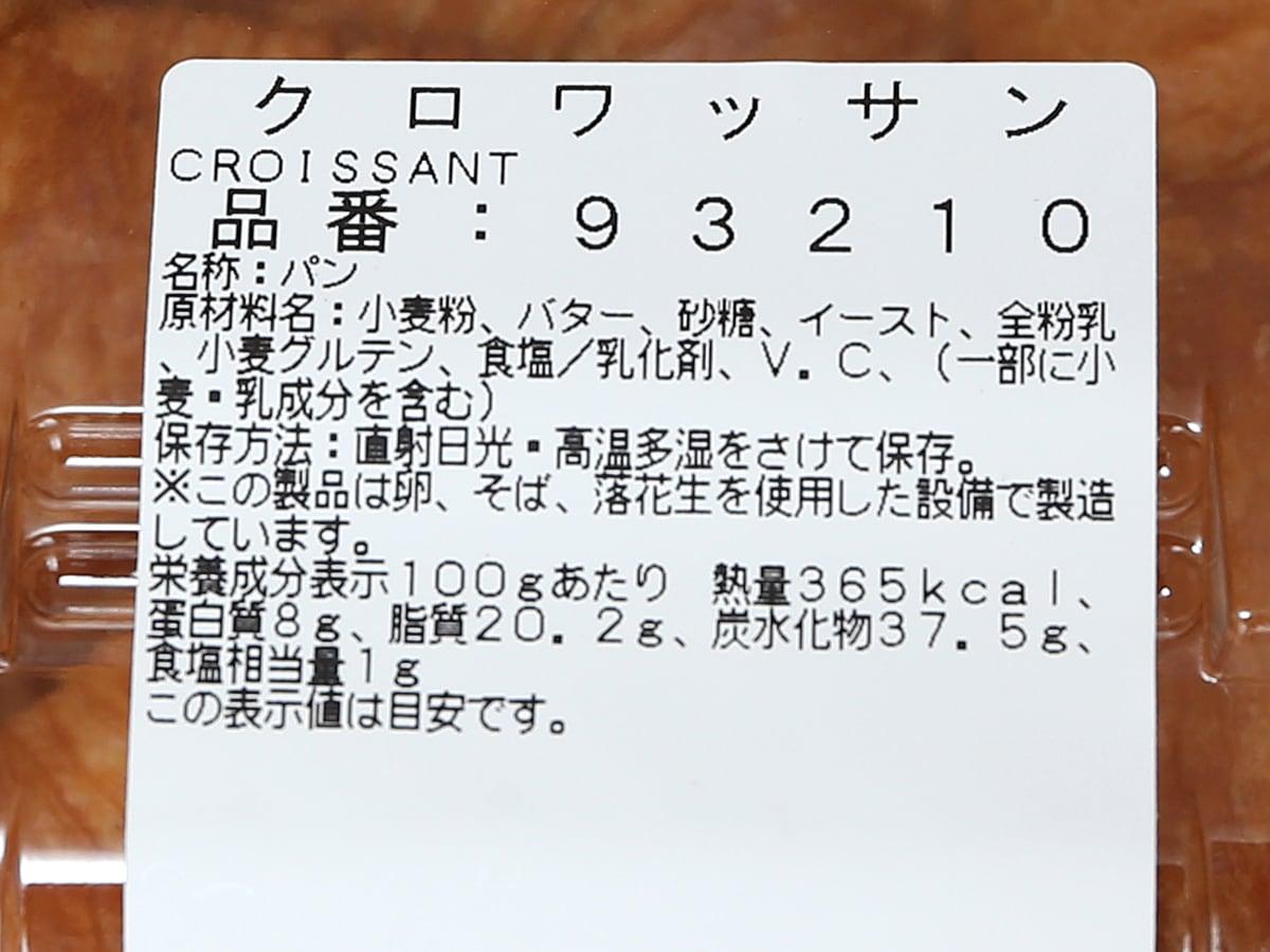 クロワッサン 12個入り 商品ラベル(原材料・カロリーほか)