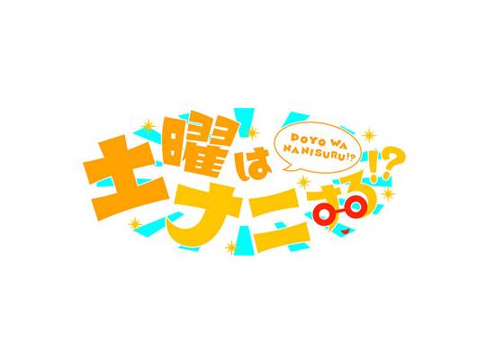 カンテレ「土曜はナニする!?」
