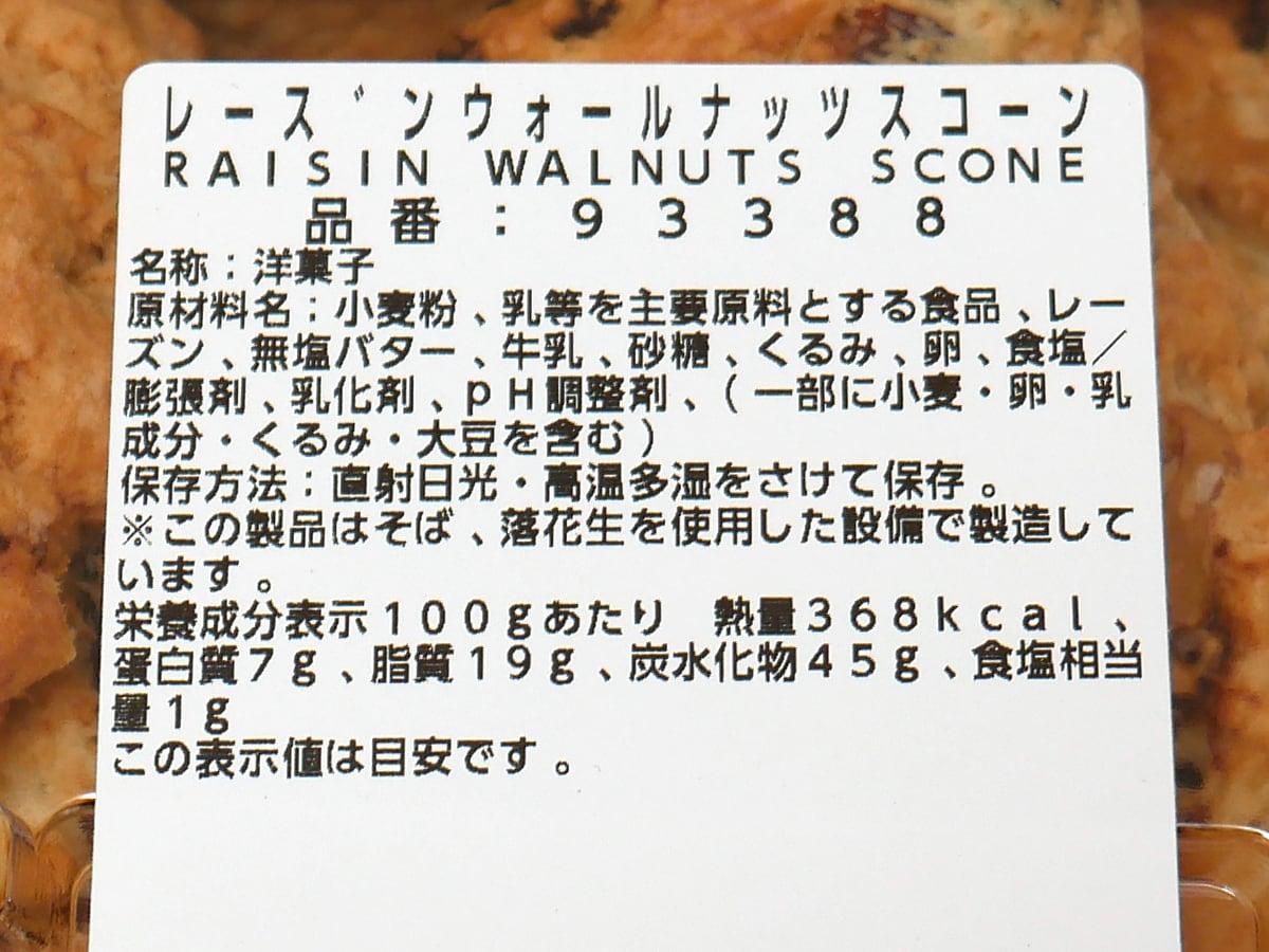 レーズンウォールナッツスコーン 8個入り 商品ラベル(原材料・カロリーほか)