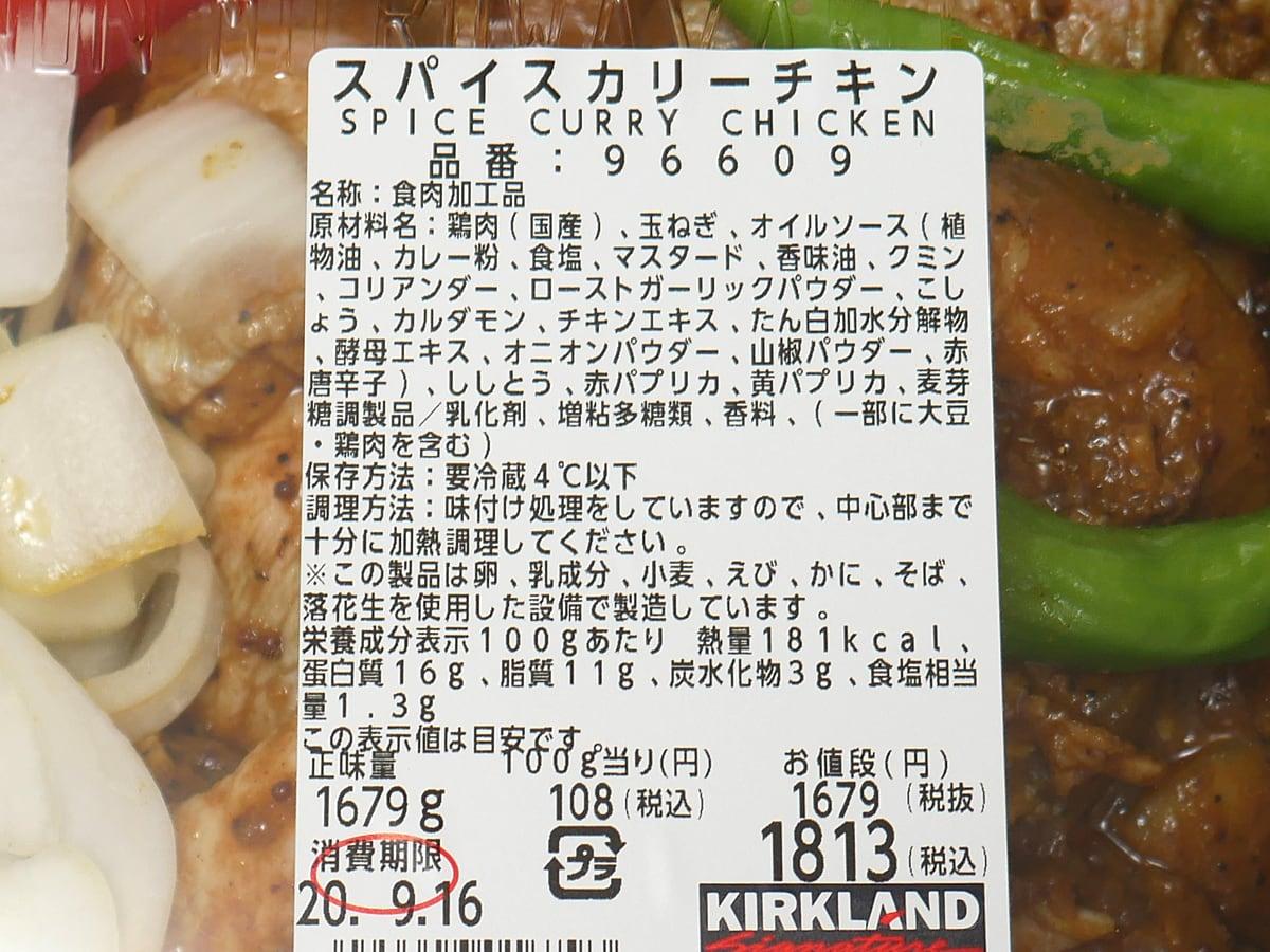スパイスカリーチキン 商品ラベル(原材料・カロリーほか)