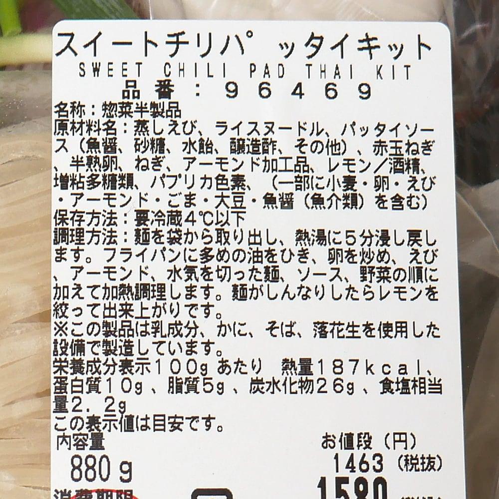 スイートチリパッタイキット 商品ラベル(原材料・カロリーほか)