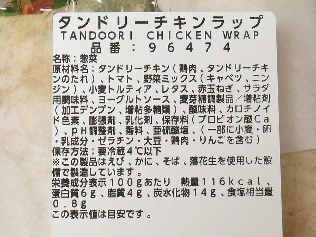 タンドリーチキンラップ 商品ラベル(原材料・カロリーほか)