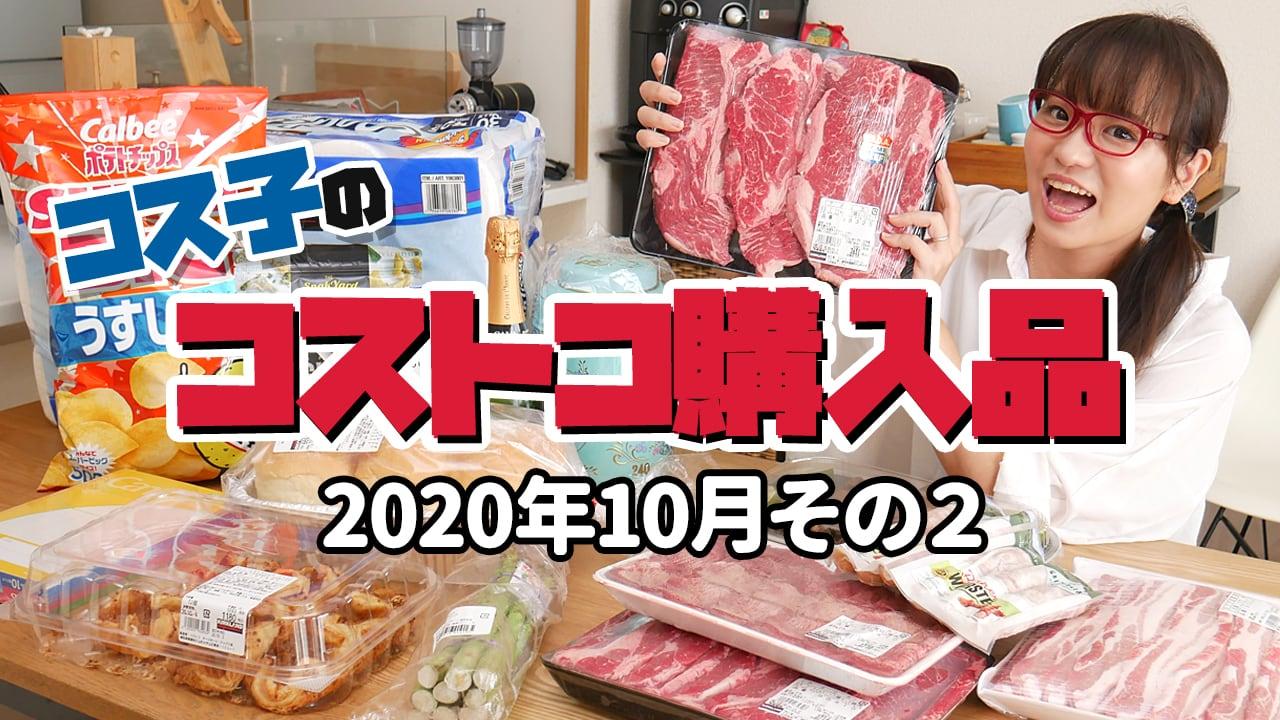 【コストコ購入品】バーベキューにおすすめのお肉を紹介するよ!コストコでBBQの買い出し♪ / コス子のコストコ購入品10月その2