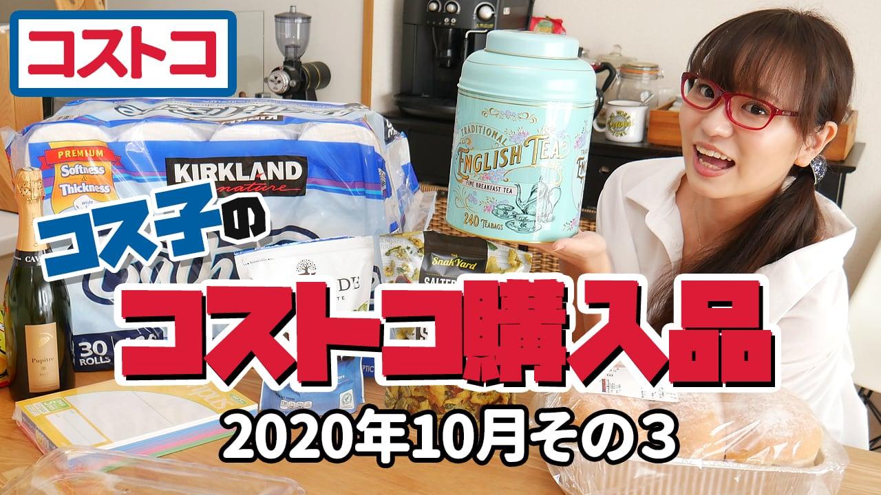 コス子のコストコ購入品!2020年10月その3(この秋大注目のコストコ新アイテム「巨大紅茶缶」がめちゃカワでドキドキした!)