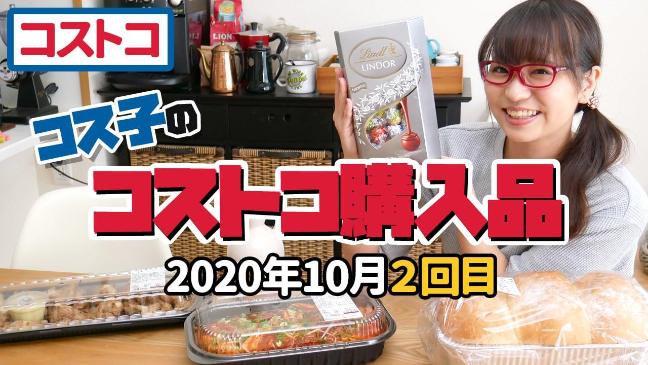 コス子のコストコ購入品!2020年10月2回目(コストコ店員大絶賛!のアレを食べたら大変なことになった!)