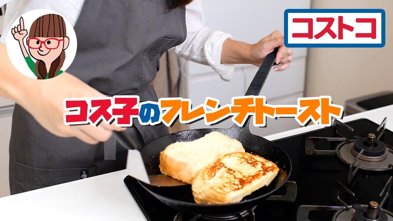 【コストコレシピ】原価135円!?コストコ食材で作る、カフェ風映えフレンチトースト! / 時短フレンチトーストの作り方