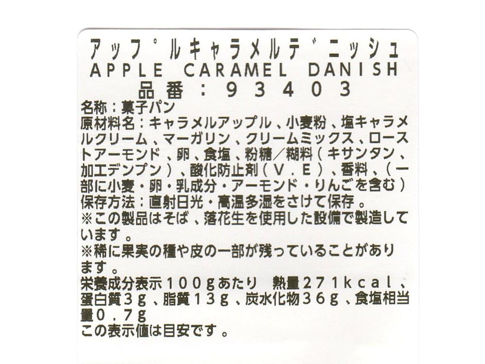 アップルキャラメルデニッシュ 商品ラベル(原材料・カロリーほか)