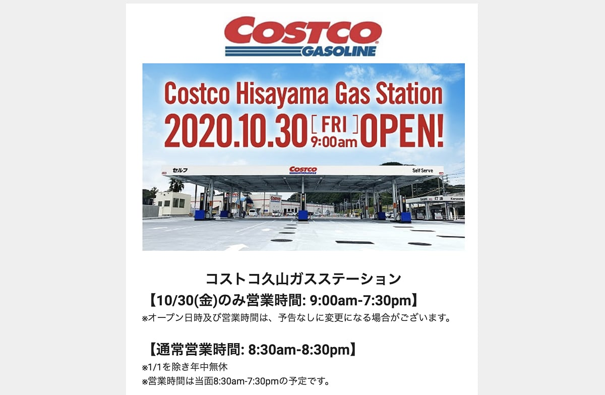 コストコ久山ガスステーション(ガソリンスタンド)明日10月30日オープン!