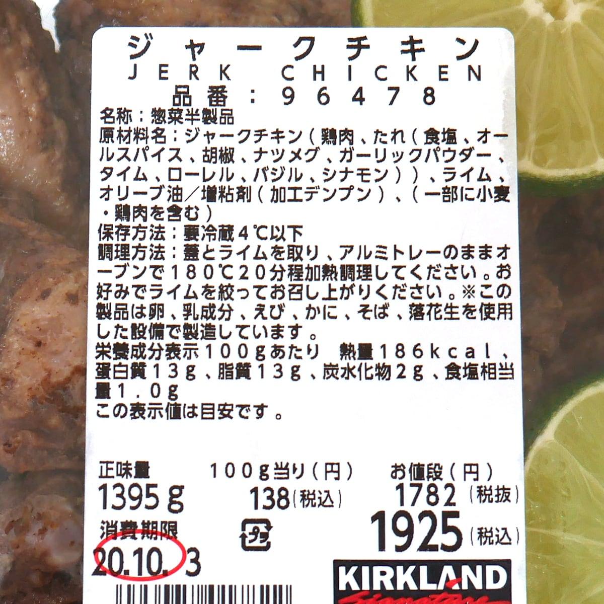 ジャークチキン 商品ラベル(原材料・カロリーほか)