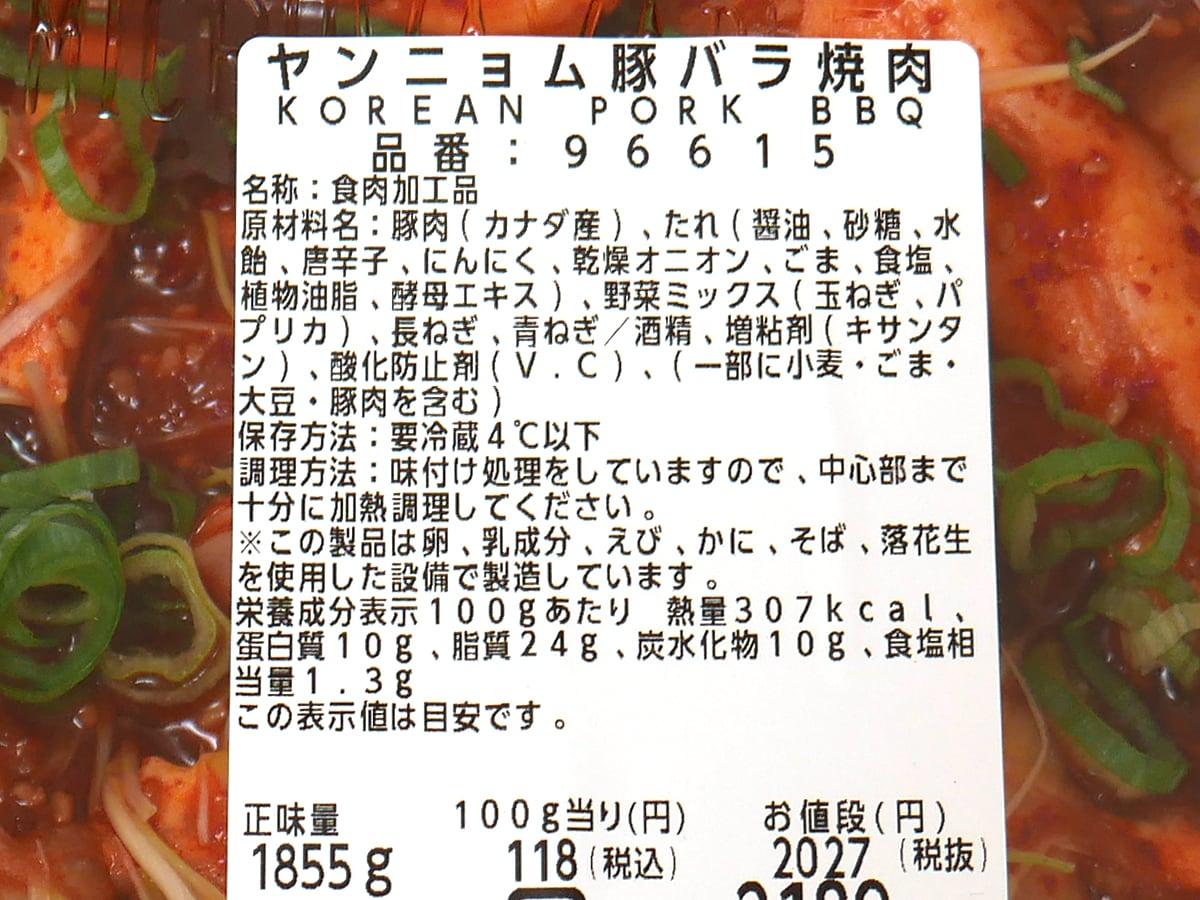 ヤンニョム豚バラ焼肉 商品ラベル(原材料・カロリーほか)